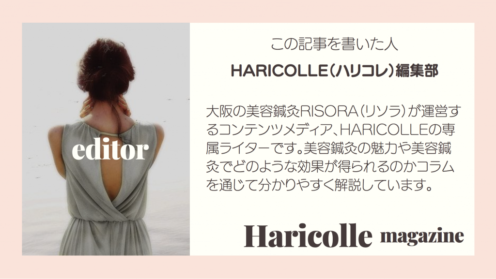 HARICOLLE編集部
