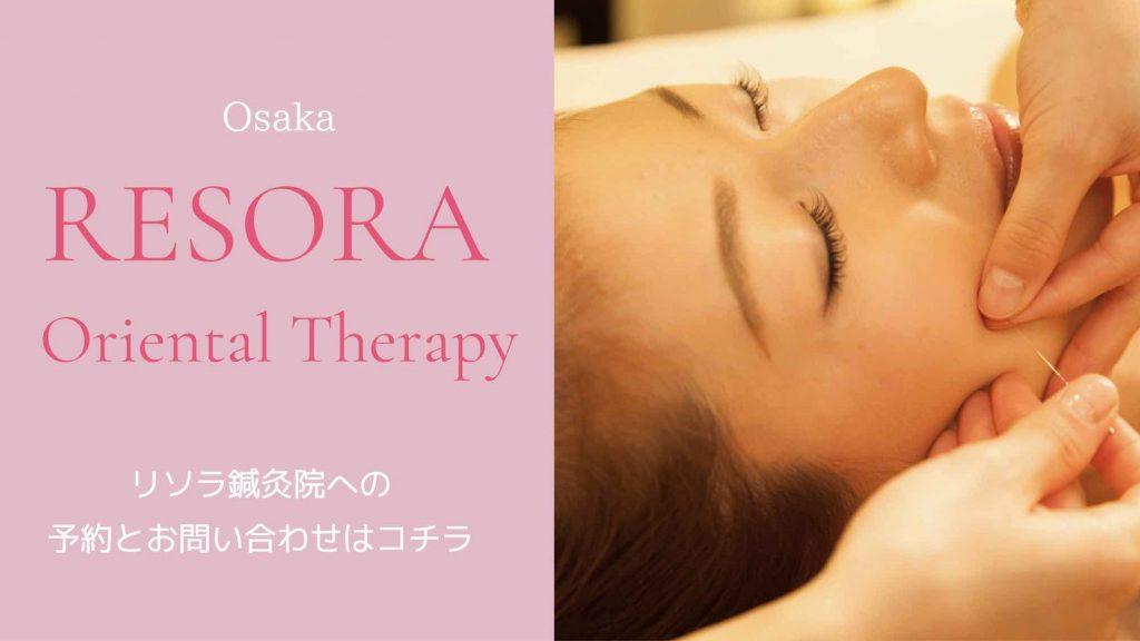 RESORA(リソラ)大阪美容鍼灸